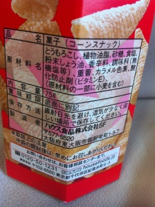 Tonkari corn chips - back
