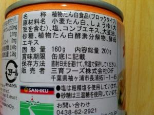 Gluten meat ingredients