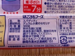 Hagoromo pasta back