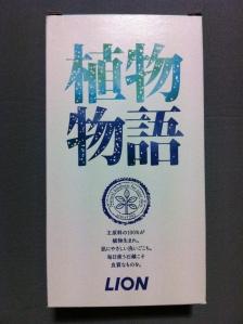 Lion soap front