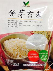 Rice with collagen - front