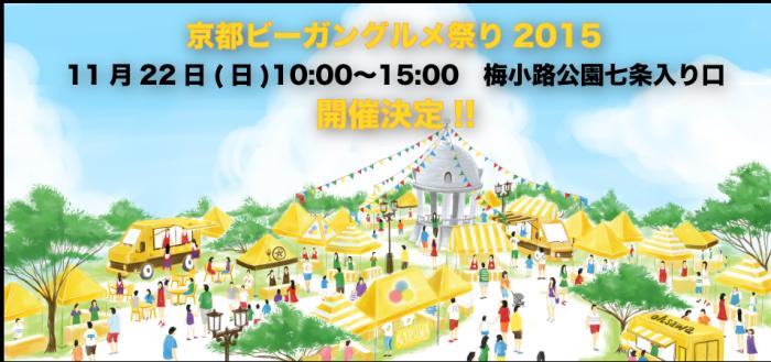 Kyoto Vegan Festival - 2015
