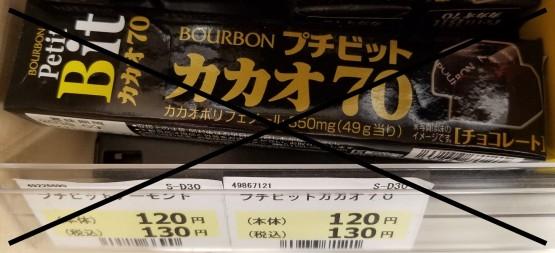 Bourbon Petit Bit Cacao 70