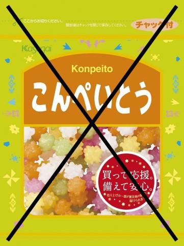 kasugai konpeito new (1).jpg