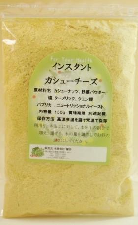 Kempo cashew cheese (2)