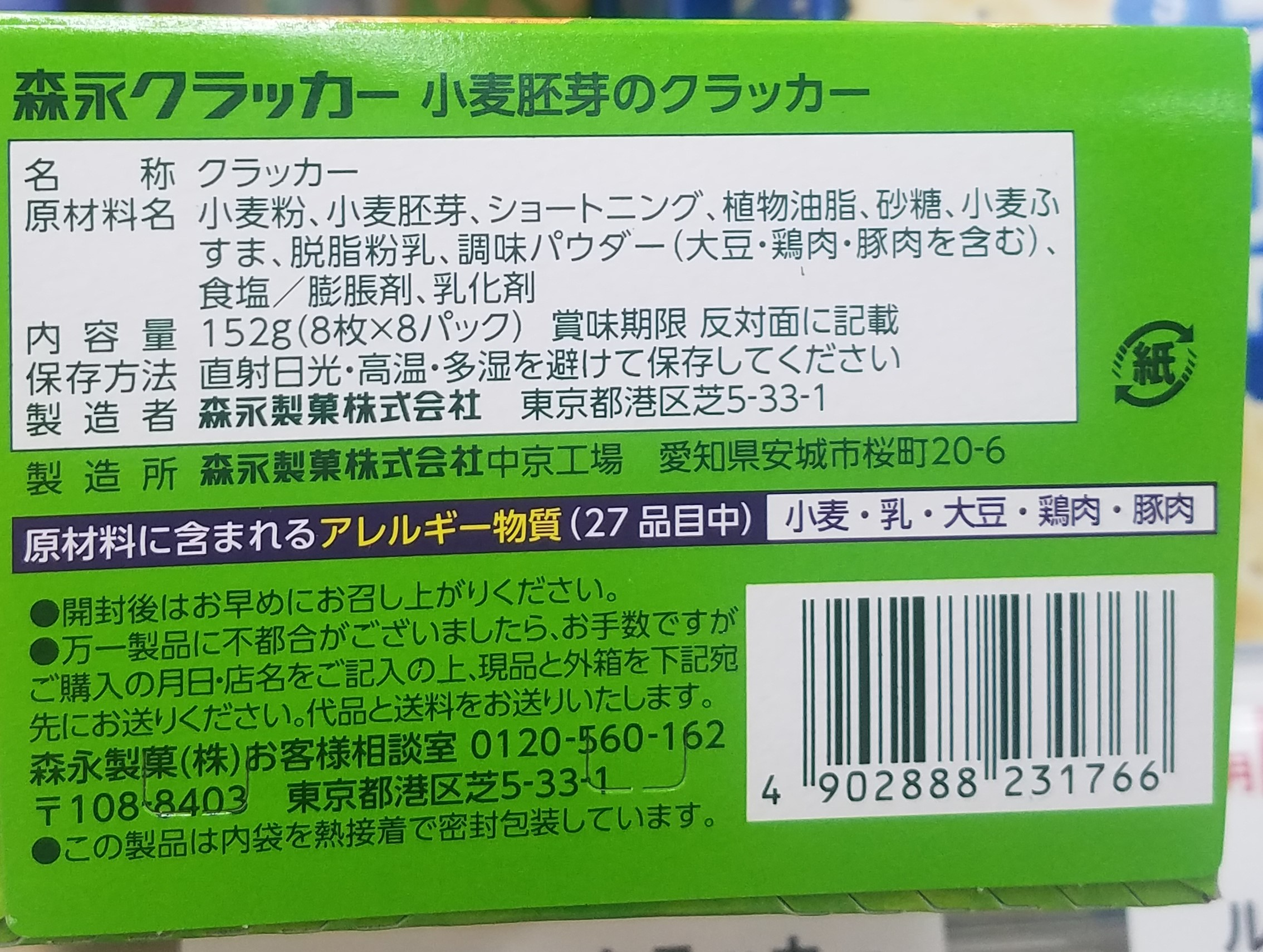 Morinaga Malted Wheat Crackers森永小麦麦芽のクラッカー back of package