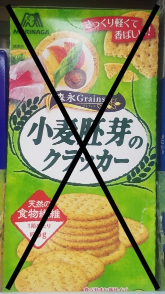 Morinaga Malted Wheat Crackers森永小麦麦芽のクラッカー with x.jpg
