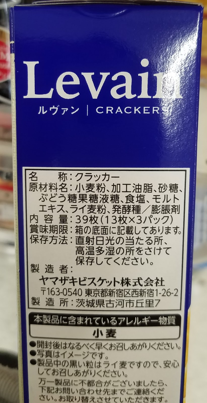 YBC Levain crackers back of package
