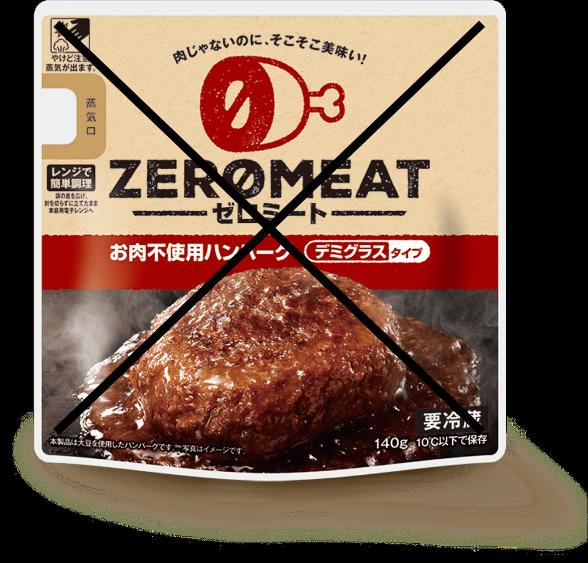 zeromeat__package--demi_