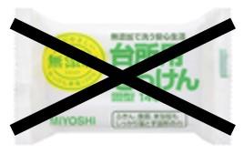 Miyoshi Additive-free Solid Kitchen Soap 2