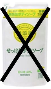 miyoshi additive-free white body soap (refill)