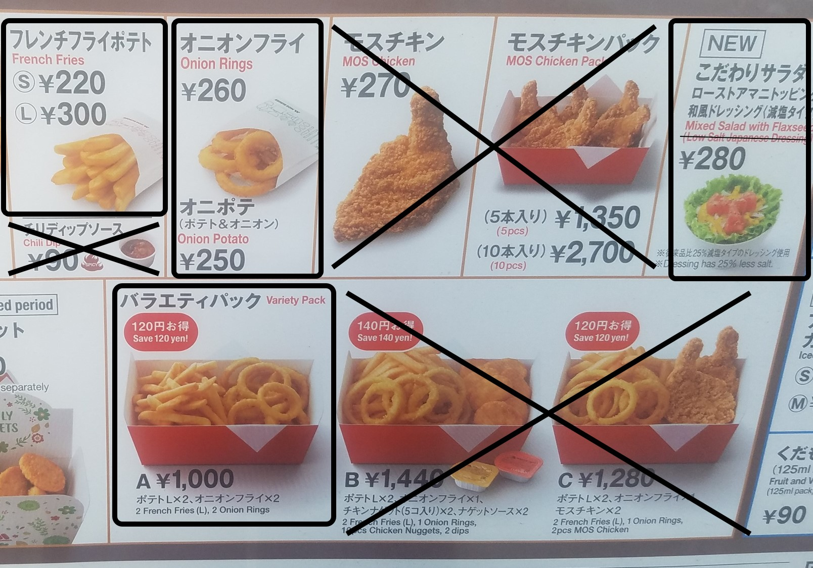 Mos Burger Menu.jpg