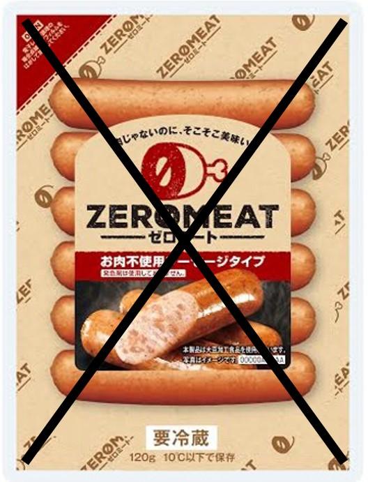 zero meat sausages