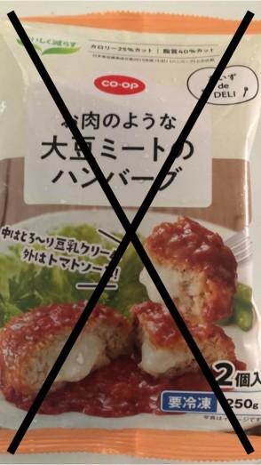 coop soy meat hamburger
