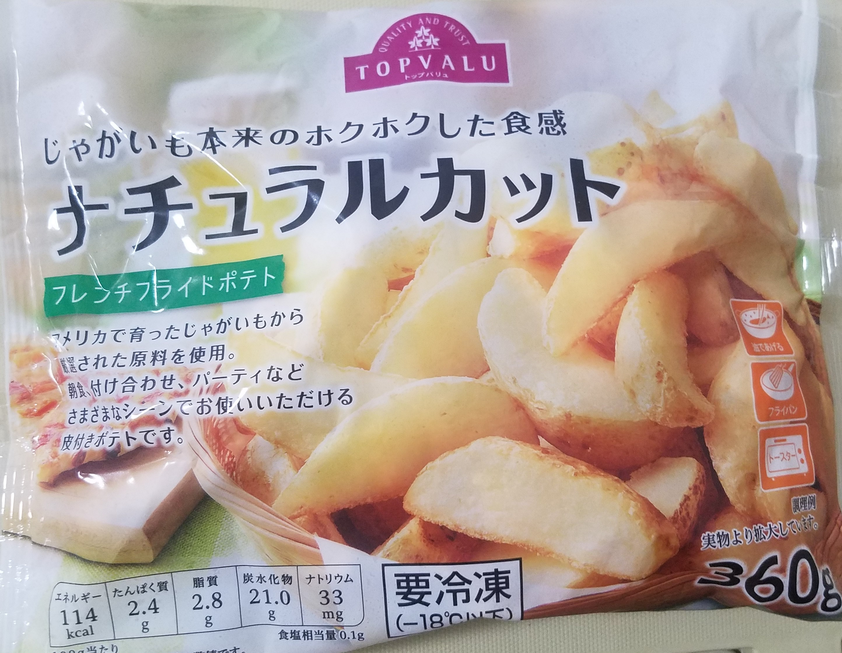 topvalu natural cut french fries
