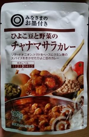 Seiyu Chickpea and Vegetable Chana Masala Curry