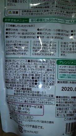 TopValue Curry Roux Paste back of package