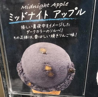 Baskin Robbins midnight apple