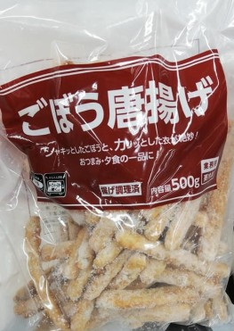 fried gobo gyomu super