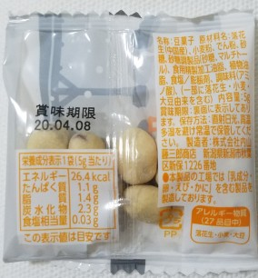 komeda bean snack, back of package