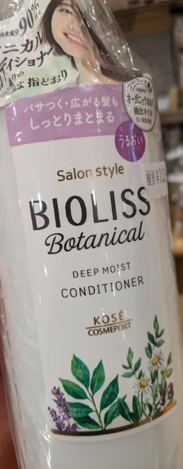 Kose Bioliss Botanical Deep Moist Conditioner