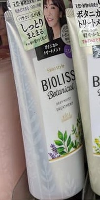 Kose Bioliss Botanical Deep Moist Treatment non-stock image