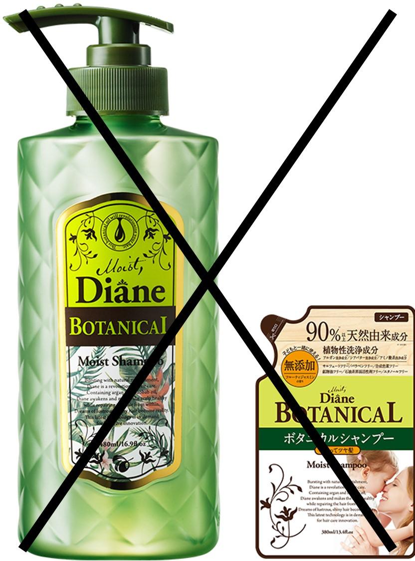 Moist Diane Botanical Moist Oil Shampoo.png