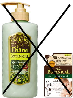 Moist Diane Oil Treatment Botanical Moist