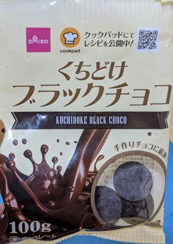 Daiso Kuchidoke Black Chocolate front of package