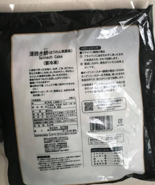 gyomu super pancakes spinach back of package