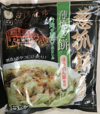 gyomu super spinach pancakes front of package
