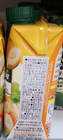 kagome tonyuu banana yasai seikatsu smoothie mix back of package