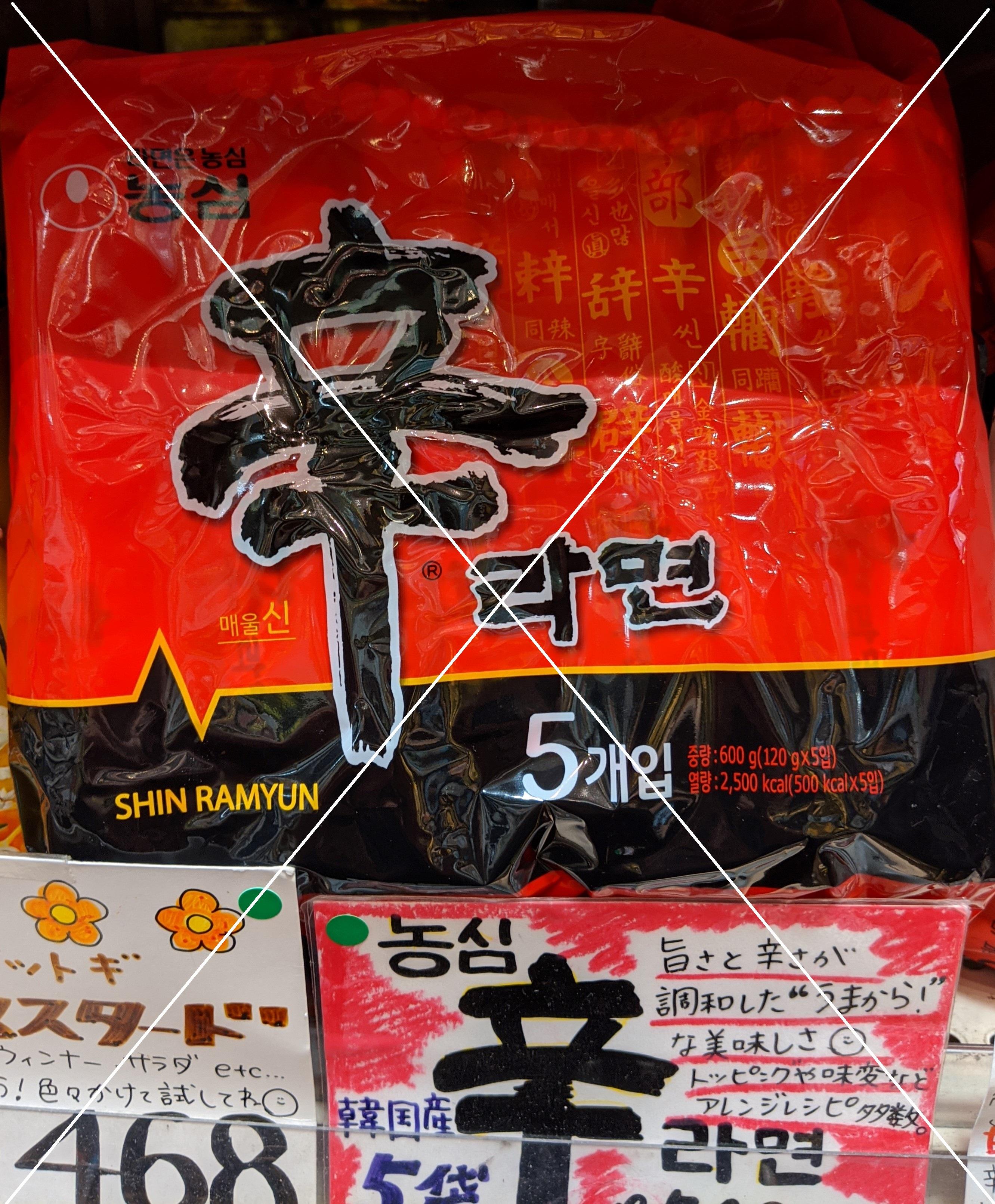 shin ramen made in korea front of package