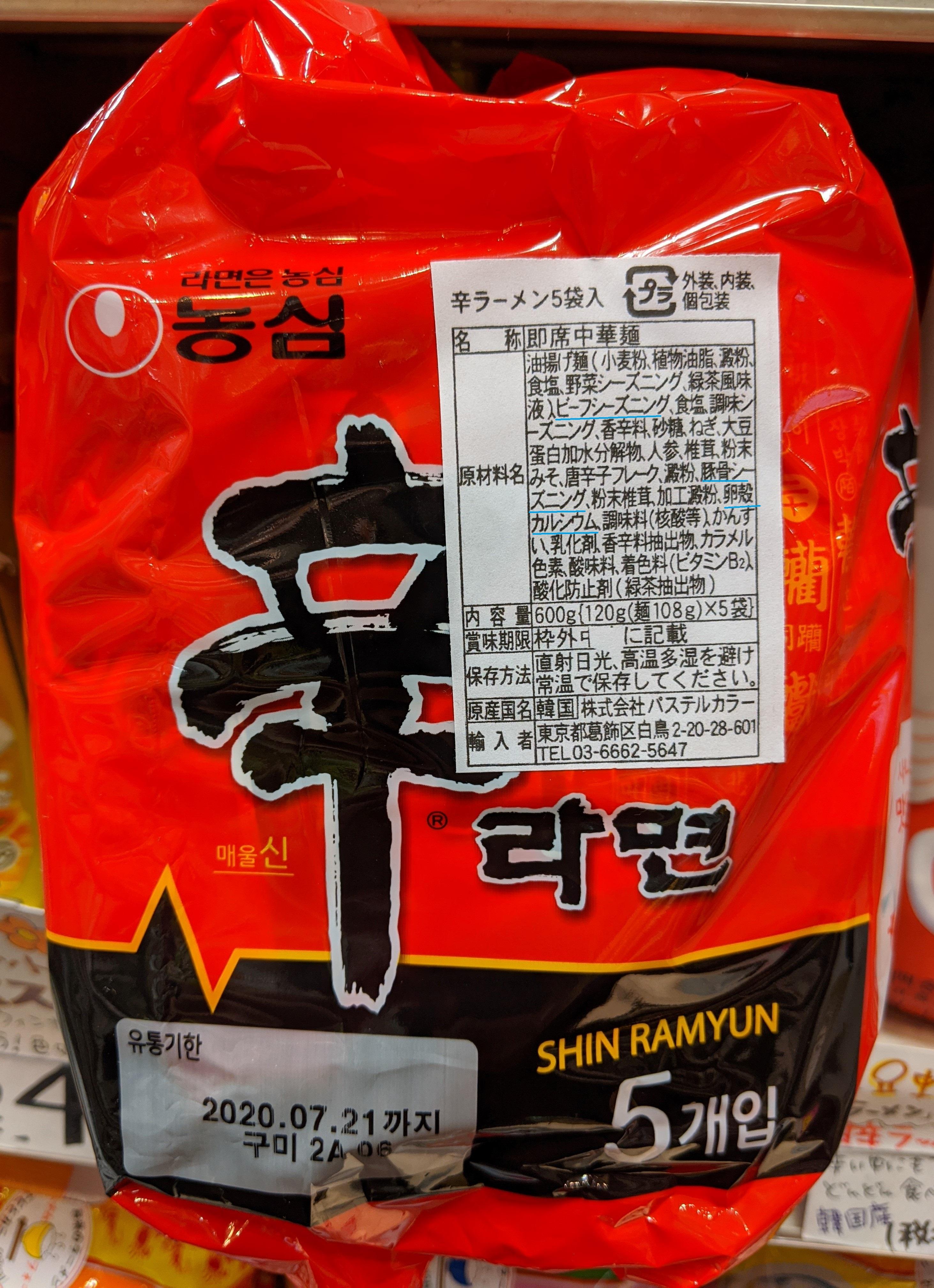 shin ramen made in korea ingredient list