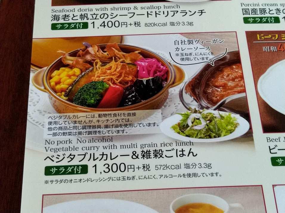 Tokyo Vegan Options 1