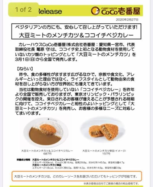 Tokyo Vegan Options 5
