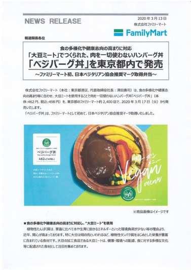Tokyo Vegan Options 8