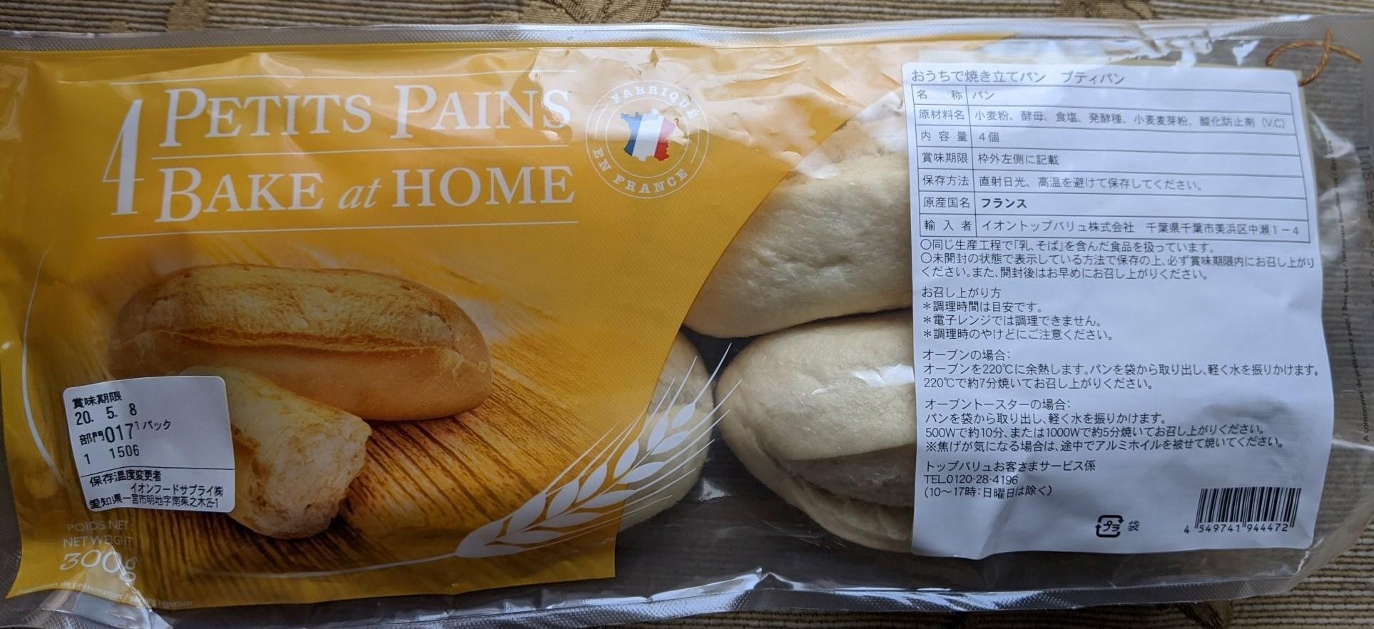 4 petits pains (2)