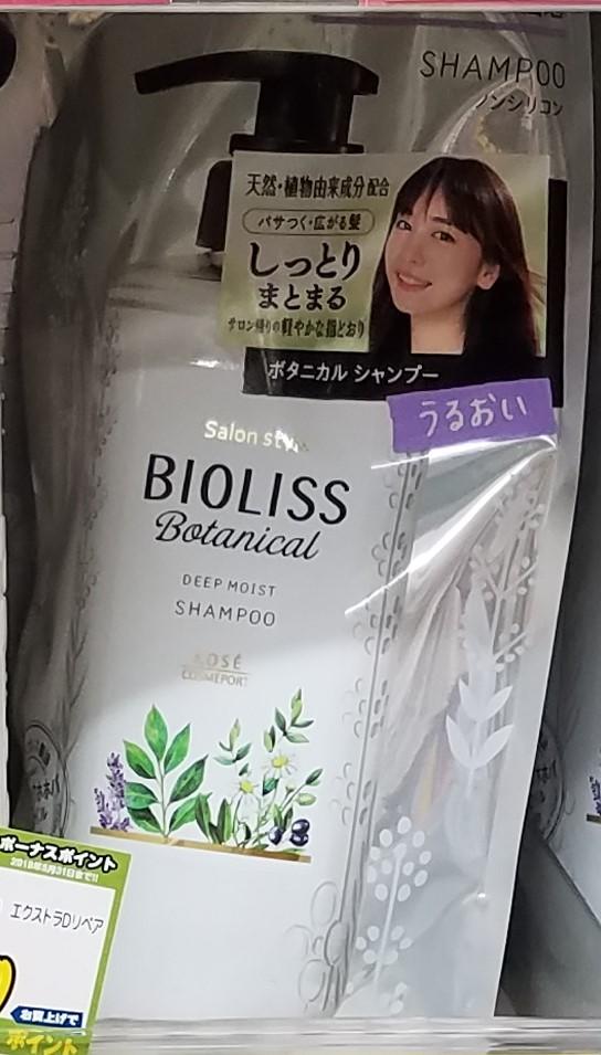 Kose Bioliss Botanical Deep Moist Shampoo Refill