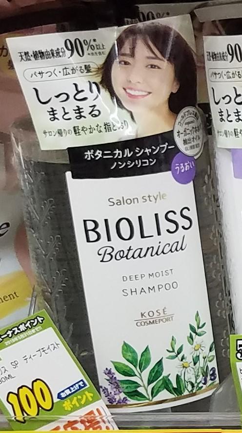 Kose Bioliss Botanical Deep Moist Shampoo