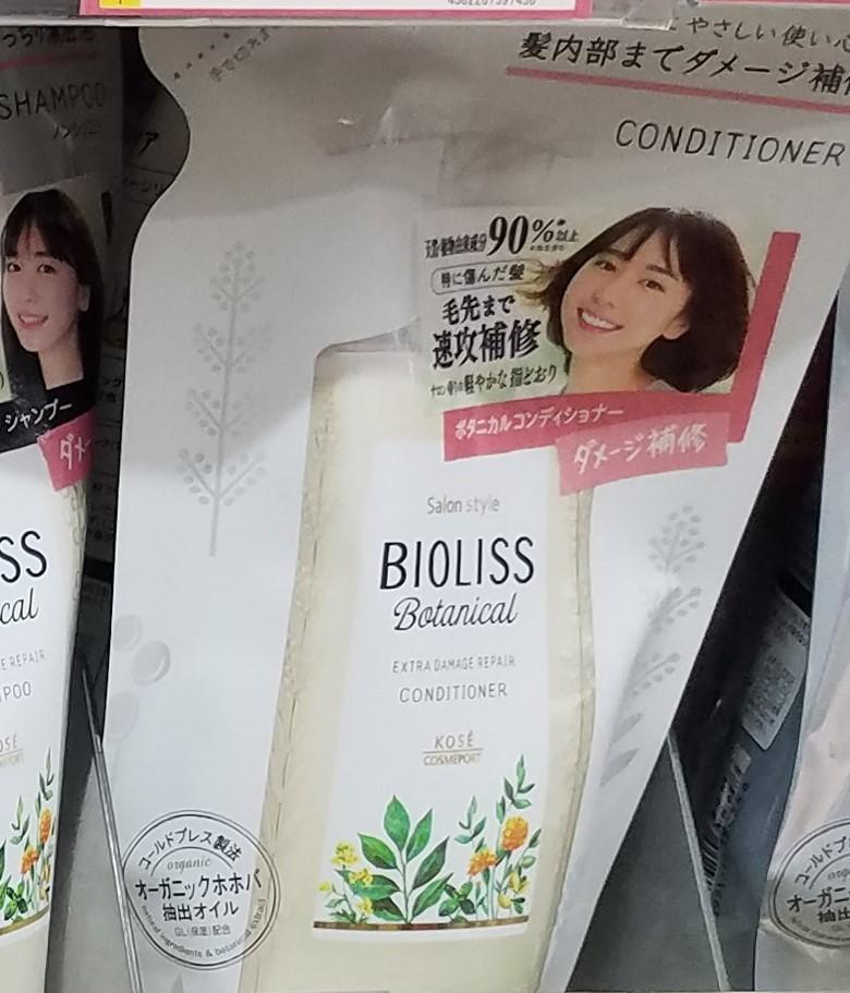 Kose Bioliss Botanical Extra Damage Repair Conditioner Refill