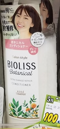 Kose Bioliss Botanical Extra Damage Repair Conditioner