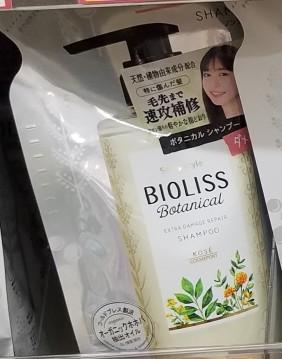 Kose Bioliss Botanical Extra Damage Repair Shampoo refill