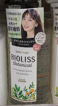 Kose Bioliss Botanical Extra Damage Repair Shampoo