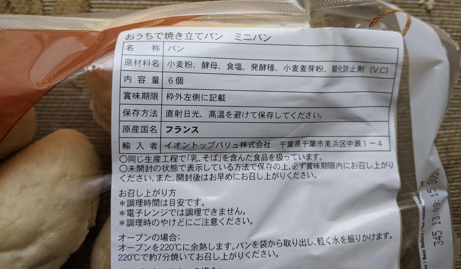 petits pains ingredient list (2)