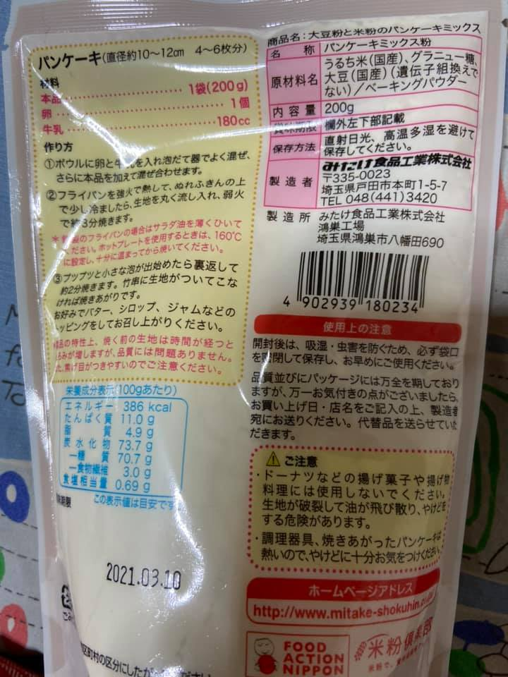 soybean flour and rice flour pancake mix back of package