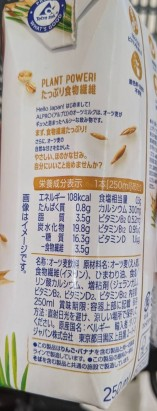 Alpro Oat ingredient list