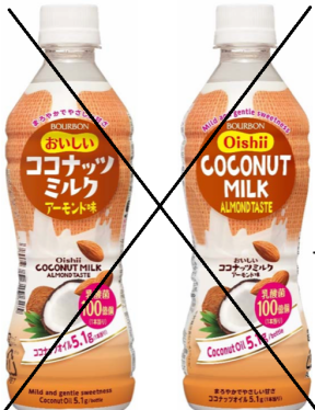 Bourbon Oishii Coconut Milk Almond Taste