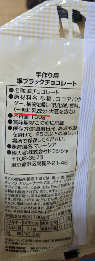 Daiso Kuchidoke Black Chocolate ingredient list