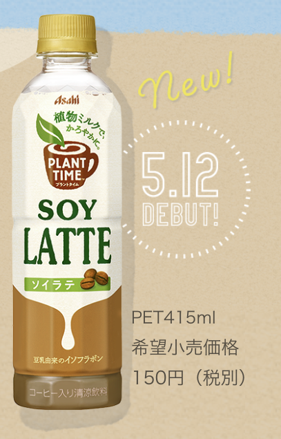 「PLANT TIME」|アサヒ飲料